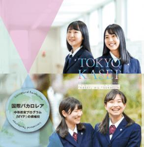 カフェテリア・食堂の人気メニュー⑥~東京家政大学附属女子中学校さんにお聞きしました~